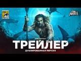 DUB | Трейлер: «Аквамен» / «Aquaman», 2018 | SDCC18
