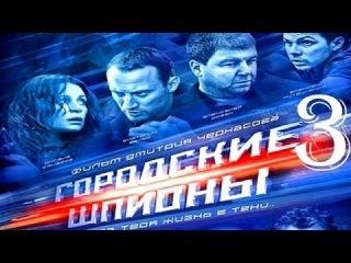 Городские шпионы 3 серия (2013) Детектив фильм сериал