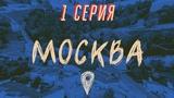 Поездка по городам ЧМ-2018. Москва. Потерял багаж, но забрал билет | ВНЕ ИГРЫ #1