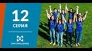 DiaChallenge 12 серия Диабет и поддержка близких