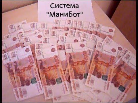 МАНИ БОТ Как зарабатывать 2800 руб в день ВКонтакте