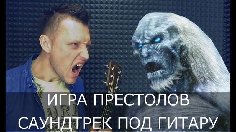 Игра престолов - саундтрек под гитару (cover by Евгений Михайлов)