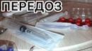 ПЕРЕДОЗ.Моя ужасная история./Социальный ролик против употребления наркотиков./Белла Рей