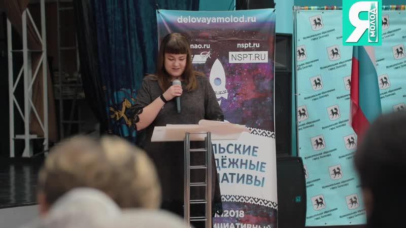 Ямальские молодёжные инициативы