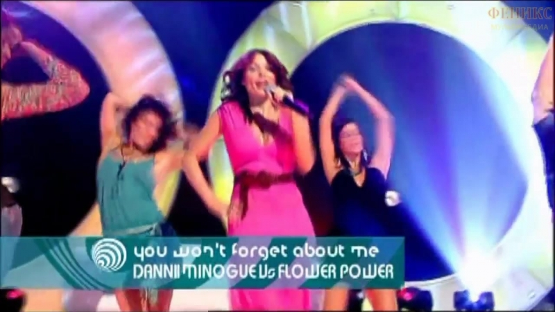 Dannii Minogue - You Wont Forget About Me (Live TOTP 2004) [HD] (ред. ФЕНИКС)