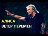 АЛИСА (К.Кинчев) - Ветер перемен кавер