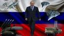 Видео об оружии России (часть 2)