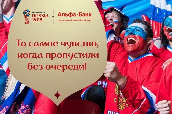 Лайфхак: Как получить билет на Чемпионат мира FIFA 2018™ без очереди.