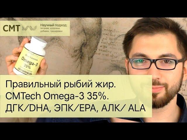 Правильный рыбий жир CMTech Omega 3 35% ДГК DHA ЭПК EPA АЛК ALA
