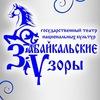 """Официальная группа театра  """"Забайкальские Узоры"""""""