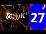 Ясмин. Сериал на Первом (27 Серия от ASHPIDYTU в 2013)