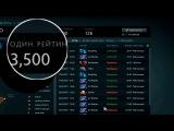 Калибровка на 3500 (PATCH 7.0.5)