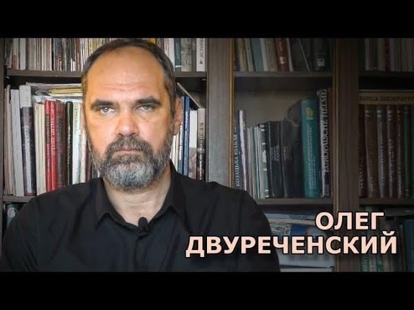 Левые реконструкторы прошлого. Олег Двуреченский