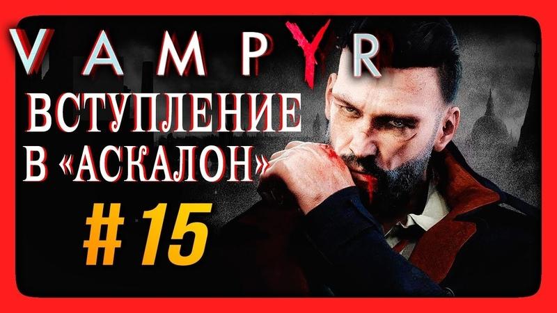 Vampyr Прохождение на русском 15 ✅ ВСТУПАЮ В АСКАЛОН