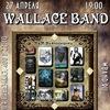 27 апреля Wallace Band закрытие сезона