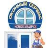Ремонт пластиковых окон в Новосибирске