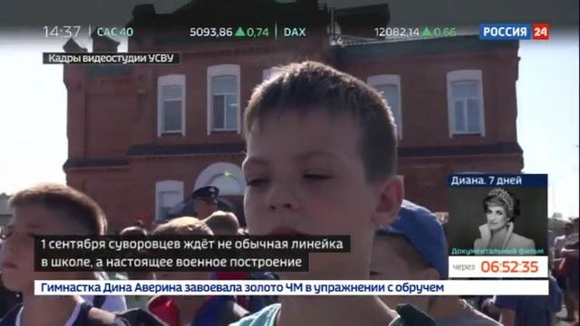 Новости на Россия 24 • В дальневосточное в Суворовское училище прибыли первокурсники
