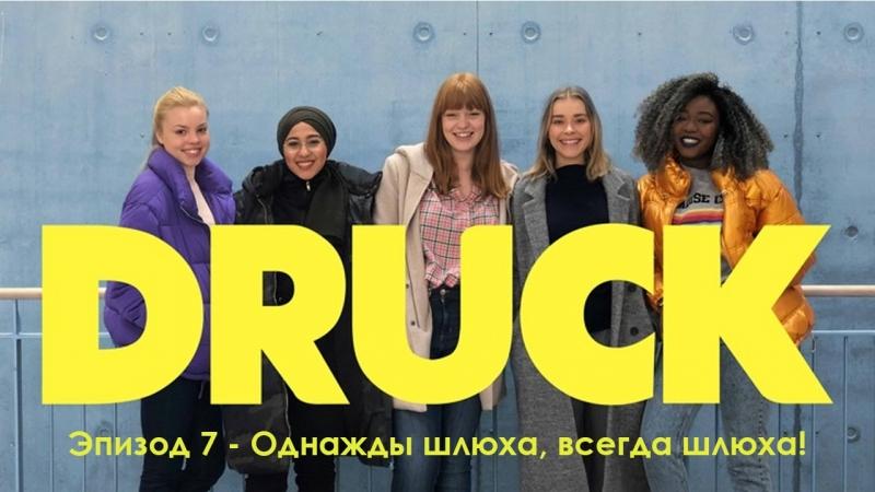 СТЫД / DRUCK - 7 серия