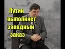 Ю.Болдырев Путин делает все для удобства паразитирования США на России