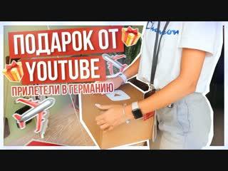 Подарок от youtube - прилетели в германию