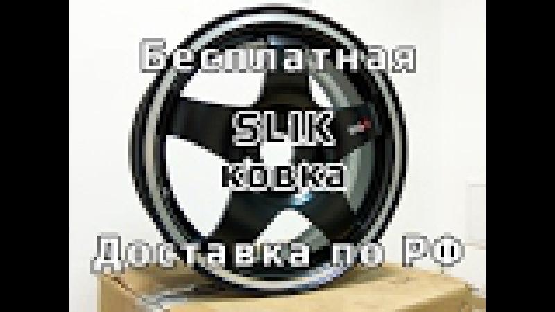 Кованые диски SLIK на 15 . Обзор.