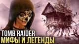 Баба-Яга, День Мёртвых и Эльдорадо - Мифы и Легенды Tomb Raider