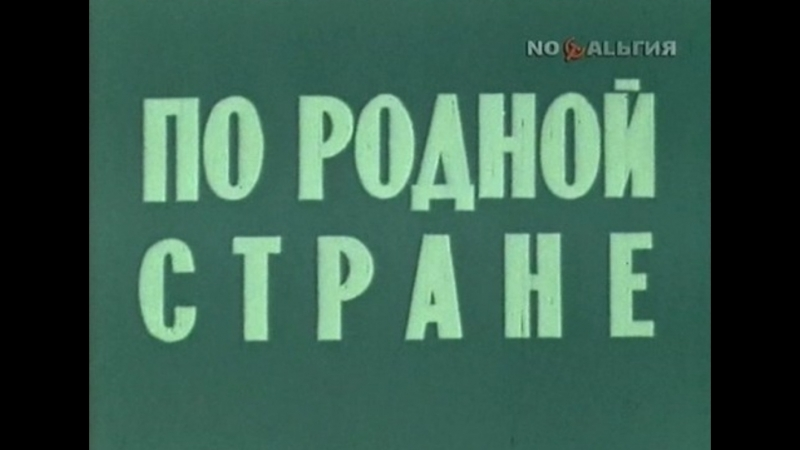 По родной стране.Документальный фильм 1972 года.