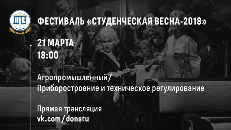 Агропромышленный и ПиТР | Студвесна ДГТУ | 21.03.2018