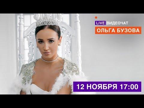 LIVE Видеочат со звездой на МУЗ-ТВ: Ольга Бузова 12.11.2018