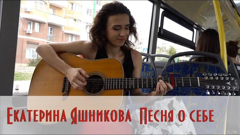 Екатерина Яшникова - Песня о себе