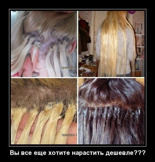Наращивание волос не может