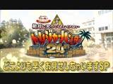 Gaki No Tsukai #1436 (2018.12.23) No-Laughing SP Review & Preview Batsu Game Press Conference