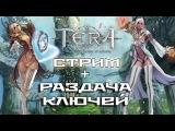 СТРИМ русской TERA Online + Раздача ключей + Отвечаем на вопросы