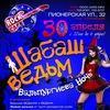 """30.04 ШАБАШ ВЕДЬМ """"Вальпургиева Ночь"""" Rock Cafe!"""