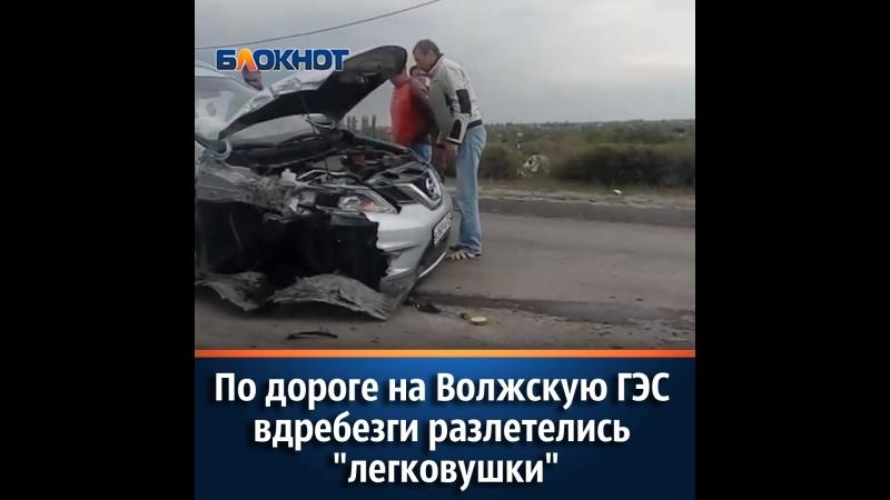 По дороге на Волжскую ГЭС вдребезги разлетелись две «легковушки»