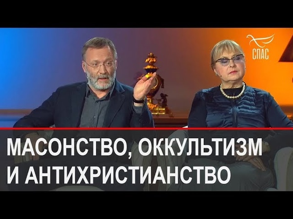 Сергей Михеев. Действие тайных сил в истории России и мира