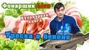 Фонарщик Live Еда Треска в беконе