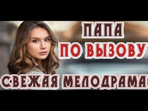 Фильм залетел в ютуб ПАПА ПО ВЫЗОВУ МЕЛОДРАМА HD