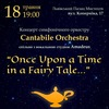 Once Upon a Time in a Fairy Tale - Львів 18.05
