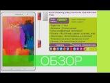 Обзор Samsung Galaxy Tab Pro 8.4 LTE - Про 8.4 Про от Цифрус