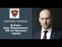 Николай Стариков Выборы, финт Жириновского, 100 лет Красному террору