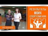 Яна Авдонина: Минус 15,4 кг за 2 месяца!