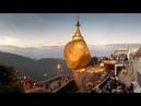 Страна Золотых Будд Бирма Научно познавательный