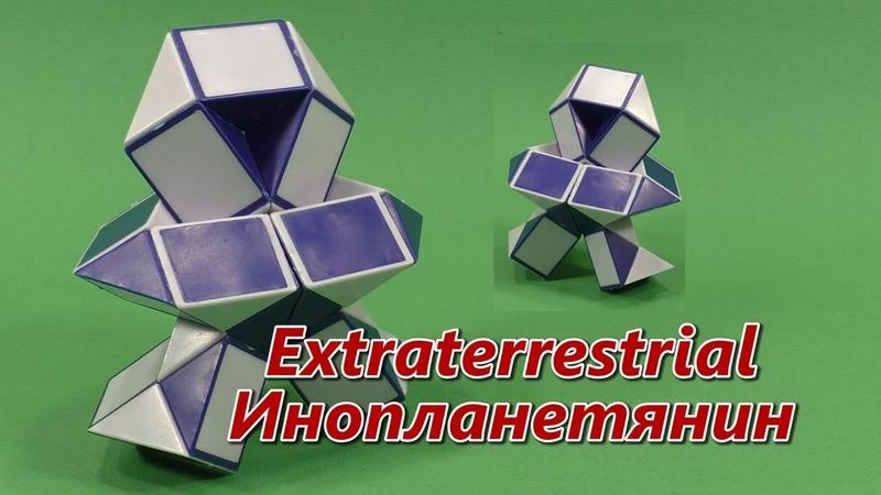 Змейка Рубика ИНОПЛАНЕТЯНИН | Rubik`s Snake EXTRATERRESTRIAL