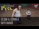 Сказочная Русь. Сезон 4, серия 6, Вечерний Киев. новый сезон. Витя живой
