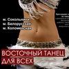 ВОСТОЧНЫЙ ТАНЕЦ ДЛЯ ВСЕХ Школа танца VeilDance