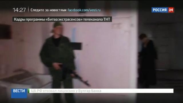 Новости на Россия 24 • На Украине запретили Битву экстрасенсов из-за эфира с российскими военными