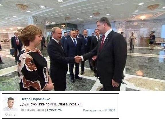 Путин рассказал о договоренностях с Порошенко по поводу гуманитарной помощи и газа - Цензор.НЕТ 6891