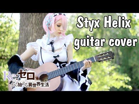 Re ZERO STYX HELIX Guitar cover SLOW version Cosplay anime Песня из АНИМЕ на гитаре Косплей