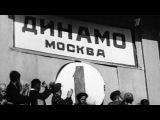 Легендарное всероссийское физкультурно-спортивное общество `Динамо` празднует 90-летие - Первый канал